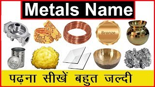 The Names Of All Metals In Hindi And English {Update 2019} Child Knowledge Kingdom