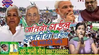 Jatiyo Gaiyl Ijatiyo Gaiyl Ae Modi Ji | Jatiyo Gaiyl Ijatiyo Gaiyl | Bhojpuri Express | 2018