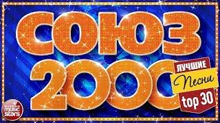 СОЮЗ 2000-х ✬ ЗОЛОТЫЕ ХИТЫ ДЕСЯТИЛЕТИЯ 2000-2009 ✬ СБОРНИК ЛУЧШИХ ПЕСЕН ✬TOP 30 ✬