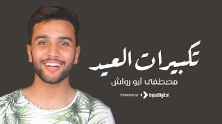 تحميل اغاني Eid Takbir 2020 - Mostafa Abo Rawash   تكبيرات العيد كاملة بصوت مصطفى ابورواش MP3