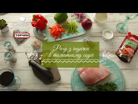 Рецепт: Рагу из индейки в томатном соусе ─ Торчин®
