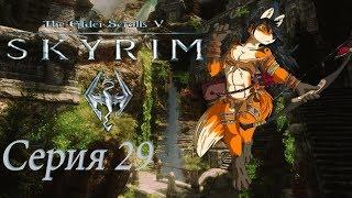 проходим TES 5 Skyrim -  серия 29   Фокси  избранница Дибеллы
