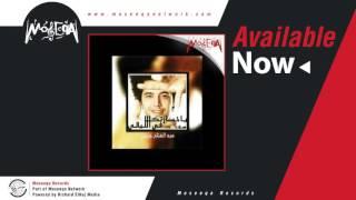 Abdel Fattah El Gereny - Ashouf Feik Youm / عبد الفتاح الجريني - اشوف فيك يوم