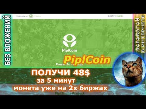 МОШЕННИКИ piplcoin - аирдроп 48$ за 5 минут ( БЕЗ ВЛОЖЕНИЙ ) монета уже на бирже