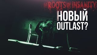 НЕУЖЕЛИ НОВЫЙ OUTLAST? - ROOTS OF INSANITY