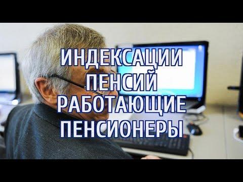 🔴 Работающих пенсионеров предупредили о штрафе в 120 тысяч рублей