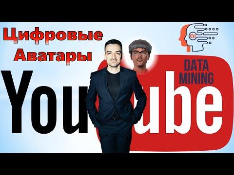Почему Дата-Майнинг необходим каждому Дата-Майнинг в YouTube [ Искусственный Интеллект & YouTube]