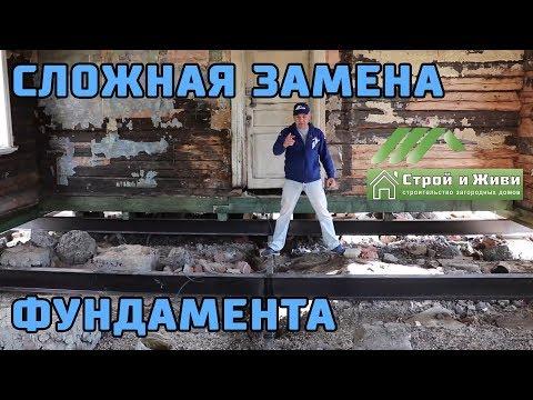 Сложный ПОДЪЕМ дома с ЗАМЕНОЙ ВЕНЦОВ. Реконструкция дома.
