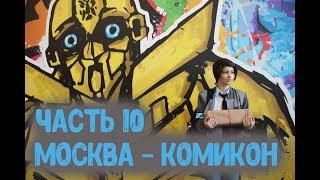 МОСКВА-КОМИКОН. Часть 10. Покупки