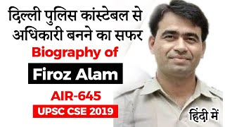 UPSC 2019 Topper AIR 645, Biography of Firoz Alam, Delhi Police Constable cleared UPSC CSE 2019