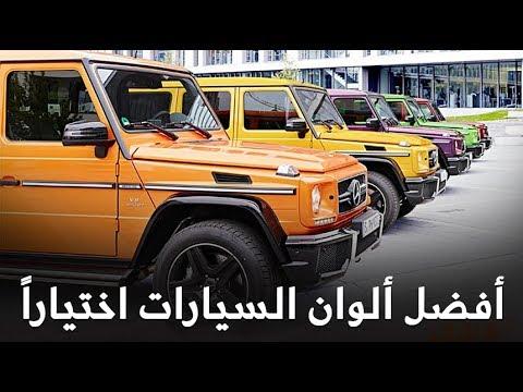 العرب اليوم - شاهد وتعرف على أفضل ألوان السيارات حول العالم