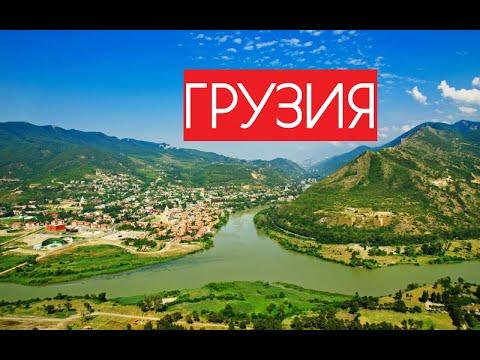 Грузия. Достопримечательности. Военно-грузинская дорога. Тбилиси. Степанцминда и Казбеги.