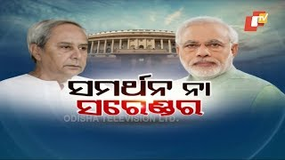 Gambar cover Janamancha Season 2 11 Aug 2018   NDA, BJP ମାୟାରେ ବାୟା ହେଇଛି BJP?