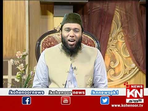 Istakhara 17 August 2021 | Kohenoor News Pakistan