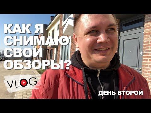 ✅Как я снимаю обзоры на ЖК и новостройки на Западном обходе в городе Краснодаре. День Второй. 2019 онлайн видео