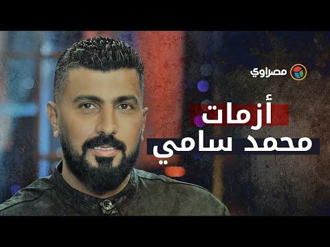 """قبل وقف """"المتحدة""""..أزمات محمد سامي مع 6 فنانين ومنتج"""