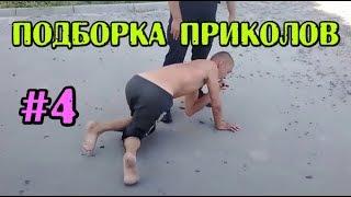 ЛУЧШИЕ ПРИКОЛЫ 2018 №4 Смешное видео  Угары Приколюха  11 минут смеха до слез)))