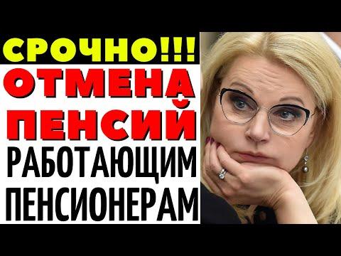 Татьяна Голикова предложила отменить пенсии работающим пенсионерам