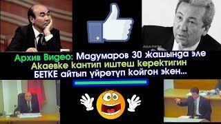 Архив Видео: Мадумаров Акаевдин БЕТИНЕ эле КОРКПОЙ айткан экен ЧЫНДЫКТЫ!   Акыркы Кабарлар