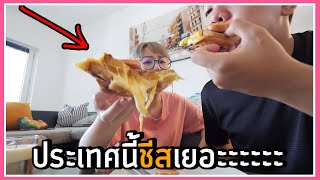 With 1,000 Baht, eating cheese for 7 days in Germany becomes a reality