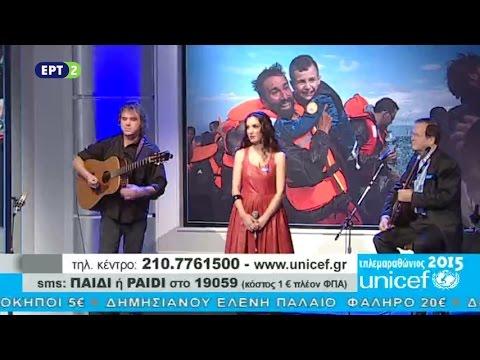 14Δεκ2015 – Τηλεμαραθώνιος αγάπης Unicef – Φωτεινή Δάρρα – Χρ. Νικολόπουλος