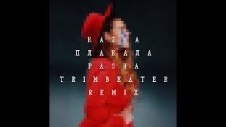 KAZKA — ПЛАКАЛА [PASHA TRIMBEATER REMIX]