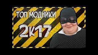 Топ 5 модных блогеров 2017 // Модные блогеры в русском ютубе  2к17