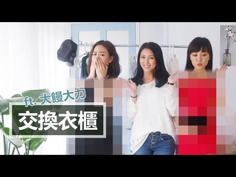 交換衣櫃 Style Swap ft. 大饅大力