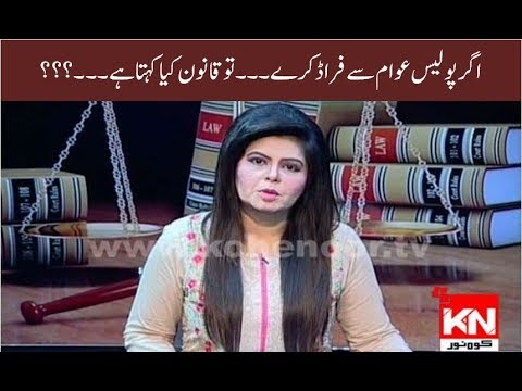 Qanoon kya Kehta Hai 14 September 2018 | Kohenoor News Pakistan