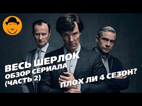 Обзор сериала Шерлок Часть 2 (4 сезон)