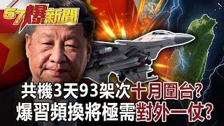 【57爆新聞】共機3天93架次「十月圍台」? 爆習頻換將極需「對外一仗」?