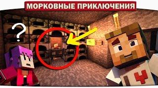 ч.07 СПАСАЮ СВОЮ ДЕВУШКУ!!! - Морковные приключения (Minecraft Let
