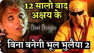 'Bhool Bhulaiyaa 2' Movie Coming Soon | Akshay Kumar | Vidya Balan | Face Kabza | Aaho!!