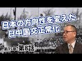 日本の方向性を大きく変えた日中国交正常化【CGS ねずさん 日本の歴史 15-8】