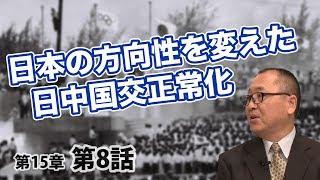 第15章 第08話 日本の方向性を大きく変えた日中国交正常化