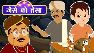 जैसे को तैसा | Hindi cartoon kahaniyan | Hindi