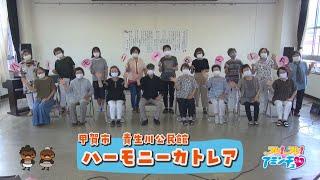 みんなで歌おう!「ハーモニーカトレア」甲賀市 貴生川公民館