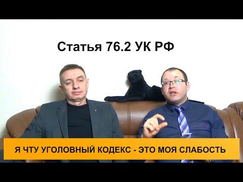 Статья 76.2 УК РФ. Освобождение от уголовной ответственности с назначением судебного штрафа