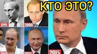 ШОК!!!  Срочно!!!!  Двойник Путина 2018 !!!!  Правда или Миф?!?