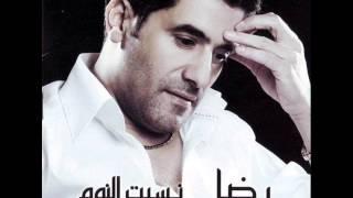 تحميل اغاني مجانا رضا - تيتي | Rida - Titi