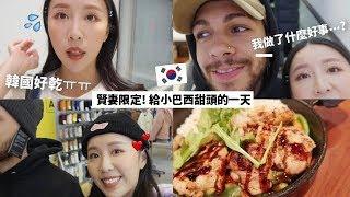 [韓國VLOG] 一齊冬季保濕+一日賢妻之小巴西的幸福甜頭日+自己調酒會成功嗎? 入手情侶帽? [合作] |Lizzy Daily