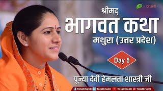 Hemlata Shastri Ji | Shrimad Bhagwat Katha | Day 5 | Mathura (Uttar Pradesh)