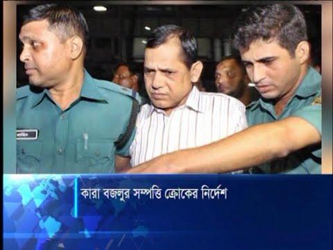 বজলুরের জামিন আবেদন নামঞ্জুর, দুই ব্যাংক অ্যাকাউন্ট ফ্রিজের নির্দেশ | ETV News