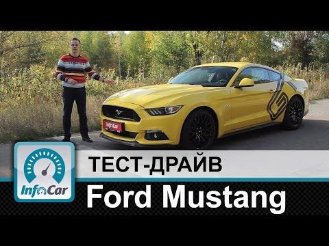 Ford  Mustang Купе класса A - тест-драйв 4