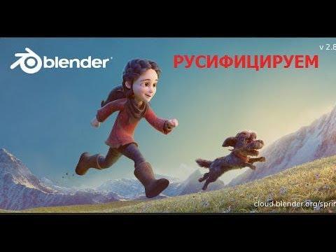 BLENDER 2.8 как русифицировать программу