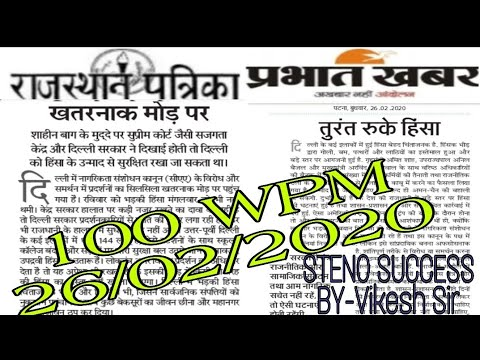 Rajasthan Patrika or prabhat khabar editorial shorthand dictation 100 wpm 26/02/2020 By:- Vikesh Sir