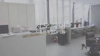 새로 오픈한 지노헤어 시흥은계점을 소개합니다.