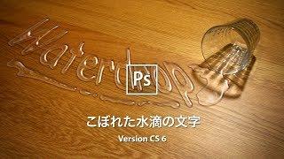 テーブルにこぼれた水滴で文字を作成する【CS 6】
