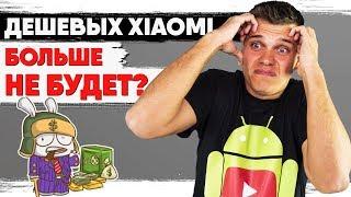 Xiaomi вообще УПОРОЛИСЬ!!!1!11