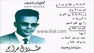 تحميل اغاني طلال مداح / شفت ابها / البوم طلال مداح من انتاج توزيعات الشرق MP3